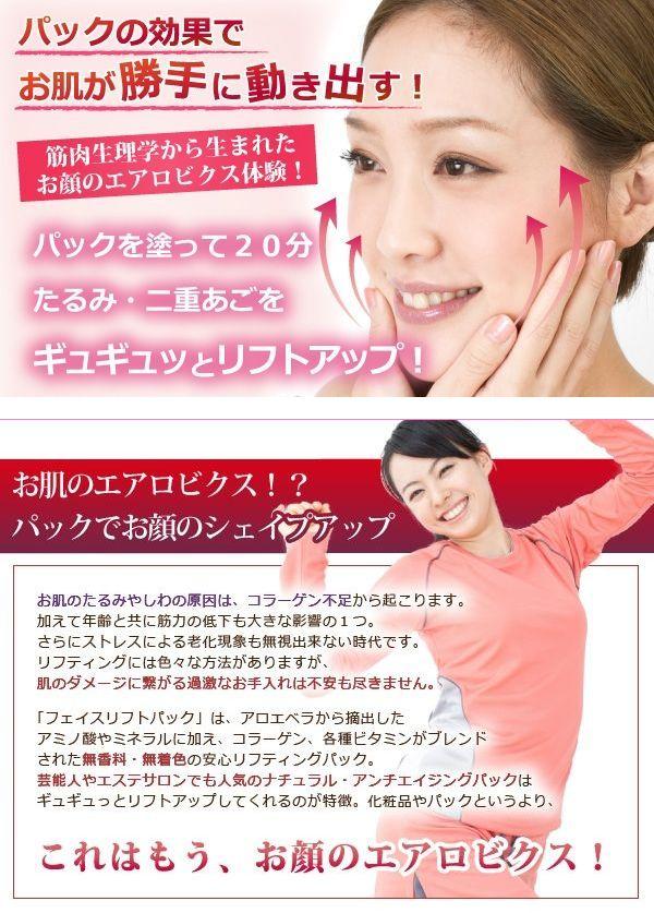 保湿,洗顔料,毛穴引き締め,パックの効果でお肌が勝手に動き出す!筋肉生理学から生まれたお顔のエアロビクス体験!保湿,洗顔料,毛穴引き締め,パックを塗って20分たるみ・二重アゴをギュギュッとリフトアップ!お肌のエアロビクス!?パックでお顔のシェイプアップ,保湿,洗顔料,毛穴引き締め,お肌のたるみやしわの原因はコラーゲン不足から起こります。加えて年齢と共に筋力の低下も大きな影響の1つ。さらにストレスによる老化現象も無視出来ない時代です。,保湿,洗顔料,毛穴引き締め,リフティングには色々な方法がありますが、肌のダメージに繋がる過激なお手入れは不安も尽きません。,保湿,洗顔料,毛穴引き締め,「フェイスリフトパック」はアロエベラから抽出したアミノ酸やミネラルに加え、コラーゲン、各種ビタミンがブレンドされた無香料・無着色の安心リフティングパック。,保湿,洗顔料,毛穴引き締め,芸能人やエステサロンでも人気のナチュラル・アンチエイジングパックはギュギュッとリフトアップしてくれるのが特徴。化粧品やパックというより、これはもう、お顔のエアロビクス!,保湿,洗顔料,毛穴引き締め