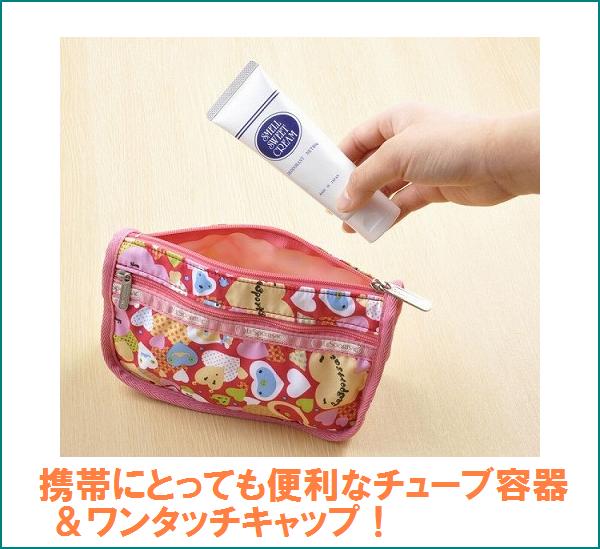 スメルスウィートクリーム,制汗剤,携帯にとっても便利なチューブ容器&ワンタッチキャップ!,スメルスウィートクリーム,制汗剤
