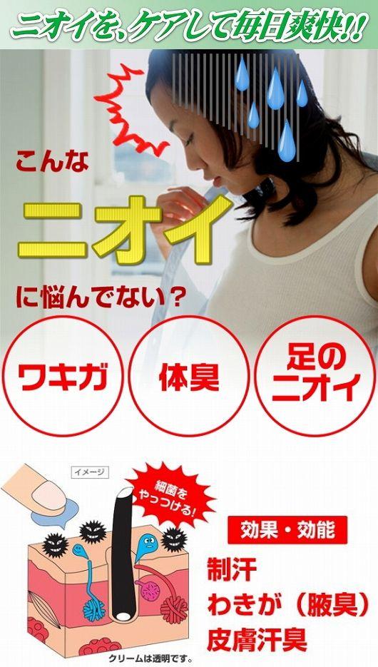 スメルスウィートクリーム,制汗剤,こんなニオイに悩んでない?ワキガ、体臭、足のニオイ,効果効能、制汗、わきが(腋臭)、皮膚汗臭,スメルスウィートクリーム,制汗剤
