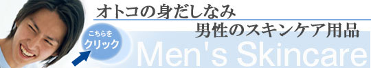 顔痩せグッズ,リフトアップ化粧品,スメルスウィートクリーム,オトコの身だしなみ,男性のスキンケア用品,Men'sスキンケア,顔痩せグッズ,リフトアップ化粧品,スメルスウィートクリーム